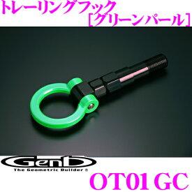 Genb 玄武 OT01GC トレーリングフック グリーンパール【日産 E26 キャラバン NV350用】