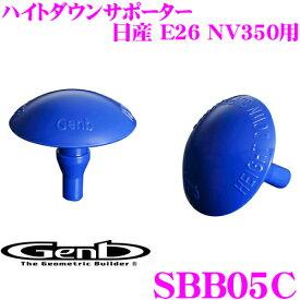 Genb 玄武 SBB05C ハイトダウンサポーター 【日産 E26 NV350キャラバンワゴン用】