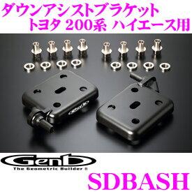 Genb 玄武 SDBASH ダウンアシストブラケット 【1.2インチ/-30mm】 【トヨタ 200系 ハイエース用】