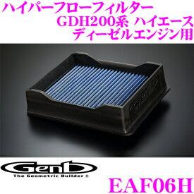 Genb 玄武 エアフィルター ハイパーフローフィルター EAF06H 【トヨタ GDH200系 ハイエース 4型後期 ディーゼルエンジン専用】