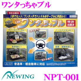 NEWING ニューイング NPT-001 自動車ハンドルテーブル ワンタっちゃブル 【外径35〜40cmのメーカー純正ハンドル対応】
