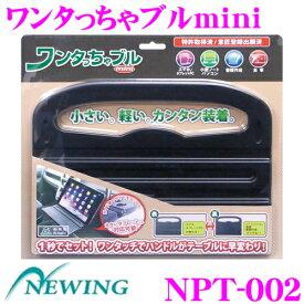 NEWING ニューイング NPT-002自動車ハンドルテーブル ワンタっちゃブルミニ【外径35〜40cmのメーカー純正ハンドル対応】