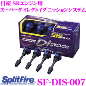 SplitFire スプリットファイア SF-DIS-007 日産 SRエンジン用 SplitFireスーパーダイレクトイグニッションシステム 【S15 シルビア等】
