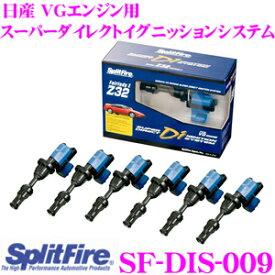 SplitFire スプリットファイア SF-DIS-009 日産 VGエンジン用 SplitFireスーパーダイレクトイグニッションシステム 【Z32 フェアレディZ等】