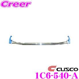 CUSCO クスコ ストラットタワーバー 1C6-540-A オーバルシャフト・ストラットバー Type OS フロント トヨタ 10系 ヤリス ボディ剛性向上とエンジンルームのドレスアップに!