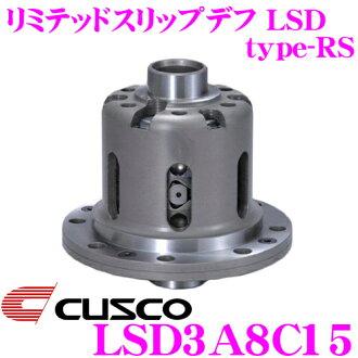 CUSCO 쿠스코 LSD3A8C15 혼다 JW5 S660 1.5 way(1&1. 5 way) 리미티드 슬립 디퍼렌셜 기어 type-RS