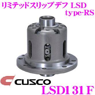 CUSCO 쿠스코 LSD131F 트요타카로라레빈 AE86/스프린터 트레노 AE86 (후기) 1 way(1&2 way) 리미티드 슬립 디퍼렌셜 기어 type-RS