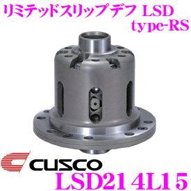 CUSCO クスコ LSD214L15日産 B122 サニートラック1.5way(1.5&2way) リミテッドスリップデフ type-RS【低イニシャルで作動!】