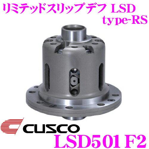 CUSCO クスコ LSD501F2 三菱 タウンボックス U61W U62W U63W U64W/クリッパーリオ U71W U72W/パジェロミニ H51A H56A H58A H53A 2way(1&2way) リミテッドスリップデフ type-RS 【低イニシャルで作動!】
