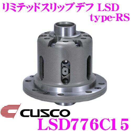 CUSCO クスコ LSD776C15 ダイハツ LA400K コペン 1.5way(1&1.5way) リミテッドスリップデフ type-RS 【低イニシャルで作動!】