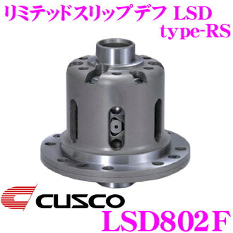 CUSCO樟木科LSD802F豐田VZJ120W FZJ80G HZJ81V大地巡洋型快艇1way rimiteddosurippudefu type-RS
