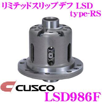 CUSCO 쿠스코 LSD986F 토요타/스바루 86 ZN6/BRZ ZC6 1 way(1&2 way) 리미티드 슬립 디퍼렌셜 기어 type-RS