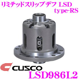 CUSCO クスコ LSD986L2トヨタ/スバル 86 ZN6/BRZ ZC62way(1.5&2way) リミテッドスリップデフ type-RS【低イニシャルで作動!】