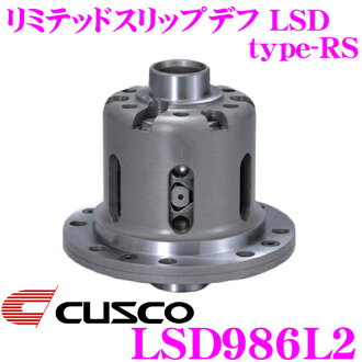 CUSCO 쿠스코 LSD986L2 토요타/스바루 86 ZN6/BRZ ZC6 2 way(1.5&2 way) 리미티드 슬립 디퍼렌셜 기어 type-RS
