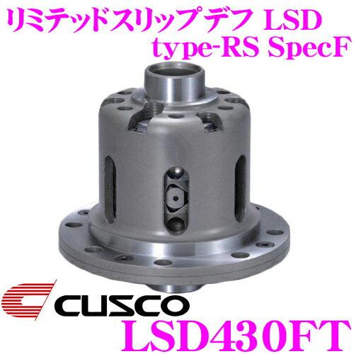 CUSCO クスコ LSD430FT マツダ ND5RC ロードスター 1way(1&2way) リミテッドスリップデフ type-RS SpecF 【タイプRSの効きをよりマイルドに!】