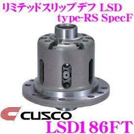 CUSCO クスコ LSD186FTトヨタ ZZW30/ZZT231 MRS/セリカ1way リミテッドスリップデフ type-RS SpecF【タイプRSの効きをよりマイルドに!】