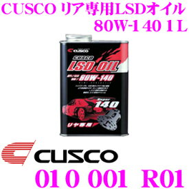 CUSCO クスコ 010001R01CUSCO リア専用LSDオイル 1L対象デフ:FR/4WDリアAPI:GL5/SAE:80W-140