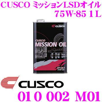 CUSCO クスコ 010002M01 CUSCO ミッションオイル 1L 対象デフ:FR/MR/4WDフロント API:GL4/SAE:75W-85
