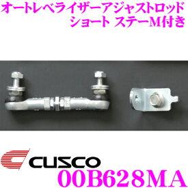 CUSCO クスコ 00B628MAオートレべライザーアジャストロッド ショートステーM付きスズキ HA36S アルトターボRS/アルトワークス 等