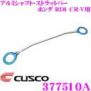CUSCO クスコ ストラットタワーバー 377510A アルミシャフト・ストラットバー Type AS ホンダ RD1 CR-V フロント用 ボ…