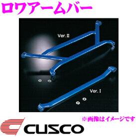 CUSCO クスコ ロワアームバー ver.2 フロント用 632 477 A スズキ MH23S ワゴンR/HE22S ラパン 等 ボディ剛性&ステアリングレスポンスなど伝達効率を向上!!