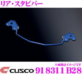 CUSCO クスコ 918311B28 スタビライザー リア・スタビバー トヨタ 200系 ハイエース 標準ボディ用