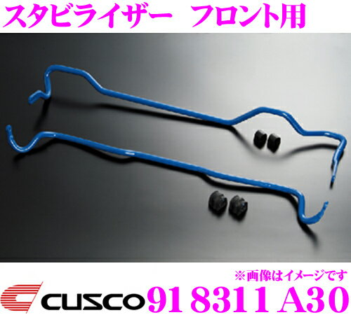 CUSCO クスコ 918311A30 スタビライザー フロント トヨタ 200系 ハイエース 標準ボディ 2WD用