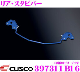 CUSCO クスコ 397311B16 スタビライザー リア・スタビバー ホンダ RC1 RC4 オデッセイ用