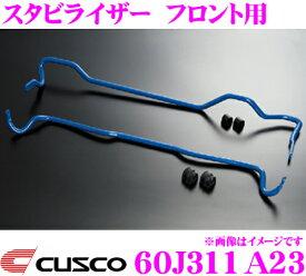 CUSCO クスコ 60J311A23 スタビライザー フロント スズキ ZC33S スイフトスポーツ用