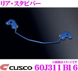 CUSCO クスコ 60J311B16 スタビライザー リア・スタビバー ストリート向け スズキ ZC33S スイフトスポーツ用