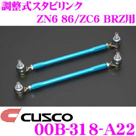 CUSCO クスコ 00B 318 A22 調整式スタビリンク ロッド長:155mm トヨタ ZN6 86/スバル ZC6 BRZ フロント用 調整幅:225mm〜255mm