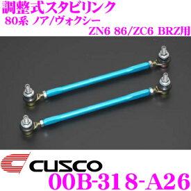 【4/23-28はP2倍】CUSCO クスコ 00B 318 A26 調整式スタビリンク ロッド長:195mm トヨタ 80系 ノア ヴォクシー ZN6 86/スバル ZC6 BRZ フロント用 調整幅:265mm〜295mm