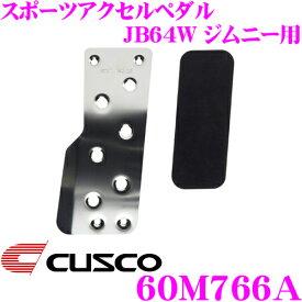 CUSCO クスコ 60M 766 A スポーツアクセルペダル スズキ JB64W ジムニー/JB74W ジムニーシエラ用 ステンレス鏡面仕上げ/ボルトオン 簡単・確実取付