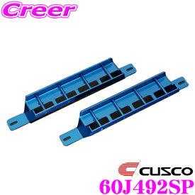 【4/23-28はP2倍】CUSCO クスコ パワーブレース 60J 492 SP スズキ ZC33S スイフトスポーツ HA36S アルトワークス シートレールプラス用