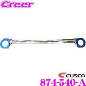 CUSCO クスコ ストラットタワーバー 874-540-A オーバルシャフト・ストラットバー Type OS 三菱 CV1W デリカD:5 MC後 フロント用 ボディ剛性向上とエンジンルームのドレスアップに!