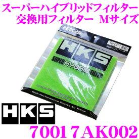 HKS スーパーハイブリッドフィルター 乾式3層交換フィルター 70017AK002 Mサイズ