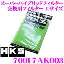 HKS スーパーハイブリッドフィルター 乾式3層交換フィルター 70017AK003 Lサイズ