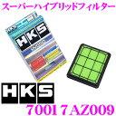 HKS エアフィルター 70017-AZ009 マツダ CX-5 KE2系 アクセラ BM2FS 等用 純正交換用スーパーハイブリッドフィルター 純正品番:SH...