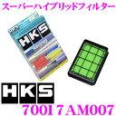 HKS エアフィルター 70017-AM007 三菱 ランダー CW系 デリカD:5 CV系 等用 純正交換用スーパーハイブリッドフィルター…