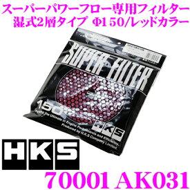 HKS エアクリーナー 70001AK031スーパーパワーフロー Φ150 交換用フィルター湿式2層タイプ レッドカラー