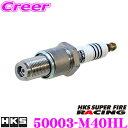 HKS スパークプラグ 50003-M40HL スーパーファイヤーレーシングM40HL 【ネジ部φ12×26.5mm/レンチ14mm 熱価NGK8番相…