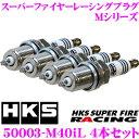 HKS スパークプラグ 50003-M40iL 4本セット スーパーファイヤーレーシングM 【ネジ部φ14×26.5mm/レンチ16mm 熱価NGK8番相当/ロ...