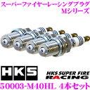 HKS スパークプラグ 50003-M40HL 4本セット スーパーファイヤーレーシングM 【ネジ部φ12×26.5mm/レンチ14mm 熱価NGK8番相当/軽...