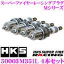 【本商品エントリーでポイント7倍!】HKS スパークプラグ 50003-M35iL-4 4本セット スーパーファイヤーレーシングM 【ネジ部φ14×26.5mm...