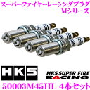 HKS スパークプラグ 50003-M45HL 4本セット スーパーファイヤーレーシングM 【ネジ部φ12×26.5mm/レンチ14mm 熱価NGK9番相当/軽...