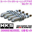 HKS スパークプラグ 50003-M50HL 4本セット スーパーファイヤーレーシングM 【ネジ部φ12×26.5mm/レンチ14mm 熱価NGK10番相当/...