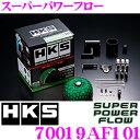 HKS スーパーパワーフロー 70019-AF101スバル RA1 プレオ用むき出しタイプエアクリーナー