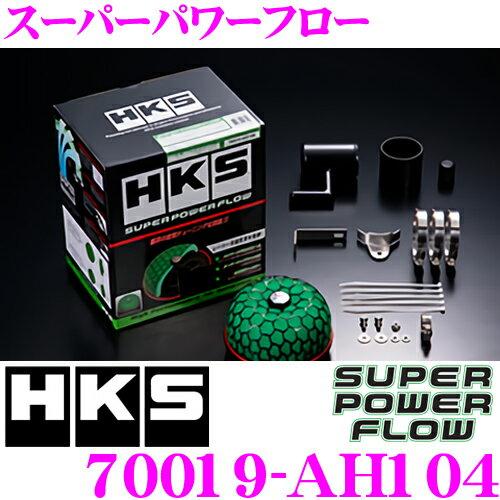 HKS スーパーパワーフロー 70019-AH104 ホンダ GJ系 エアウェイブ/GD系 フィット/GK系 モビリオ用 むき出しタイプエアクリーナー