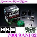 HKS スーパーパワーフロー 70019-AN102 日産 BNR32系 スカイラインGT-R用 むき出しタイプエアクリーナー
