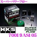 HKS スーパーパワーフロー 70019-AS105 日産 モコ/マツダ AZワゴン ラピュタ/スズキ Kei MRワゴン 用 むき出しタイプエアクリーナー